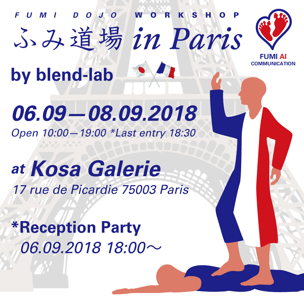 ふみ道場 in Paris