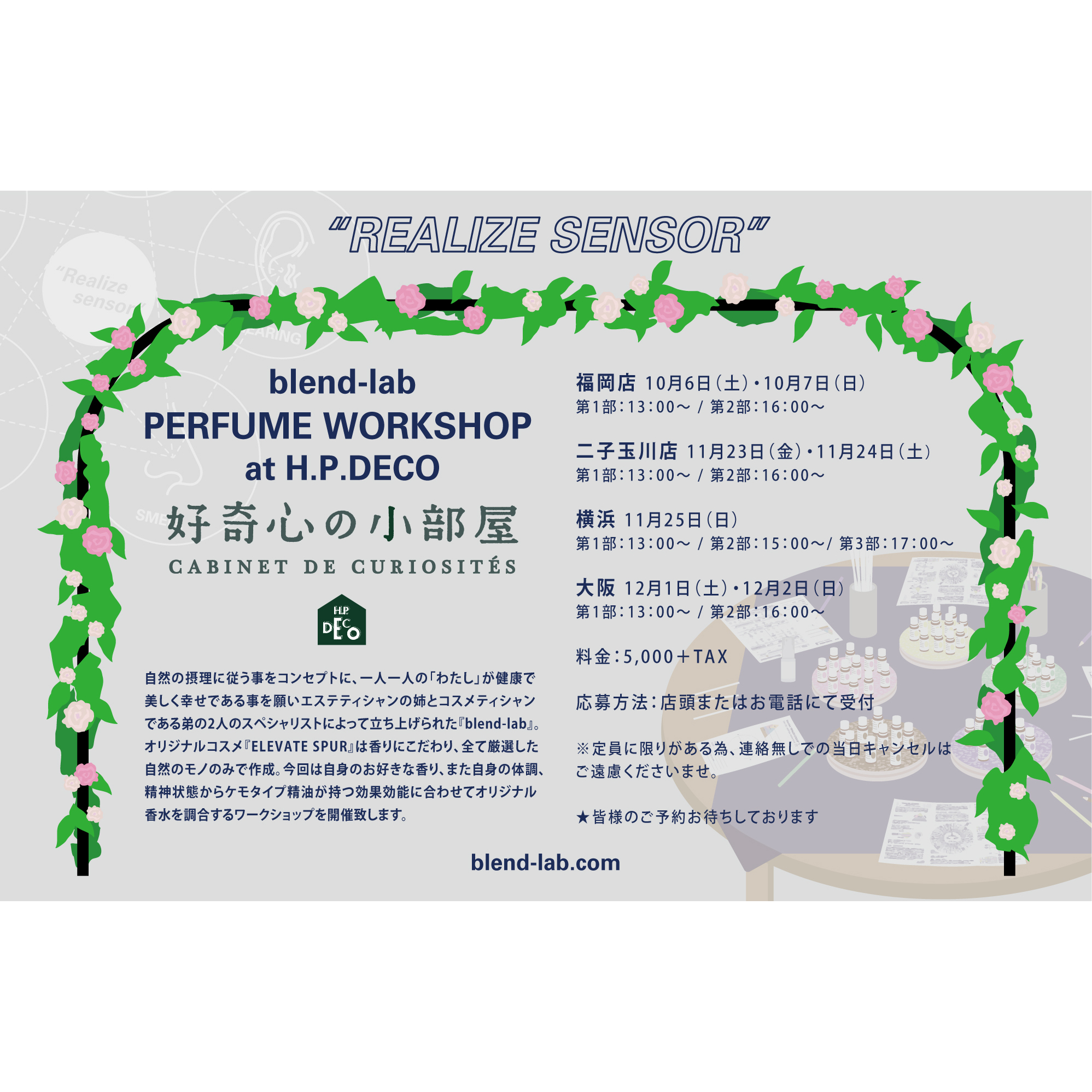 blend-lab PERFUME WORKSHOP at H.P.DECO